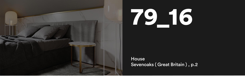79_16 Sevenoaks House part.2